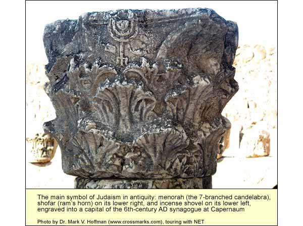 capernaum-menorah_2.jpg
